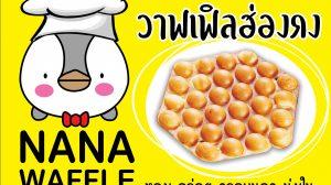 NANA Waffle Hongkong