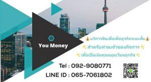 สินเชื่อ โรงงาน หจก บริษัท SME เงินกู้ บริษัท You Money 092-9080771