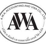 บริษัทรับทำบัญชี บริษัท เอ.ดับบลิว.เอ แอคเคาน์ติ้ง แอนด์ วีซ่า จำกัด สำนักงานบัญชี จดทะเบียน จัดตั้งบริษัท 0931254555